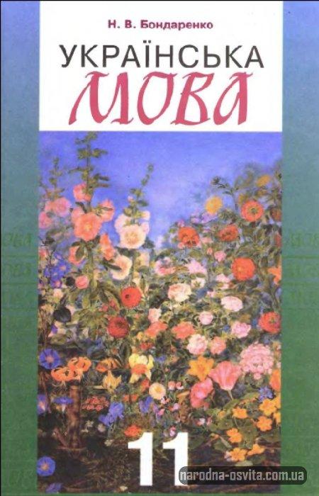 Учебник 11 класс Украинский язык Бондаренко