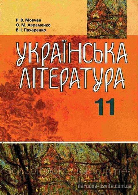 Учебник 11 класс Украинская литература Мовчан Р. В.