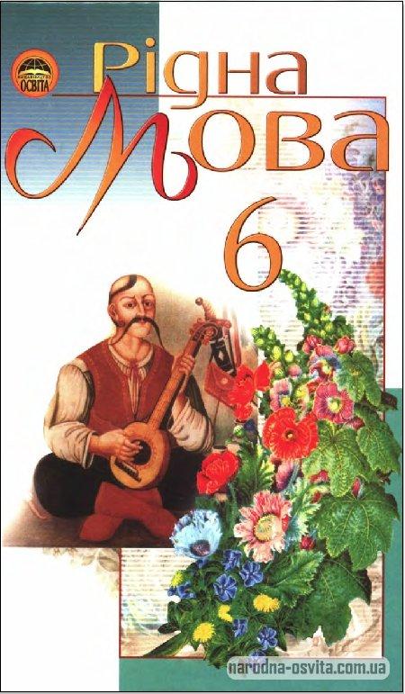 Учебник Родной язык 6 класс Пентилюк