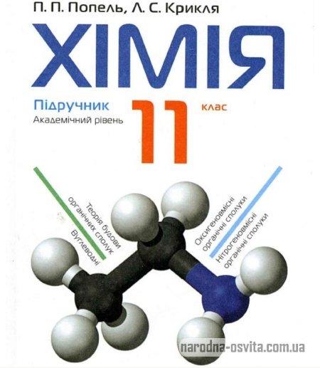 Учебник по Химии для 11 класса Попель, Л. С.