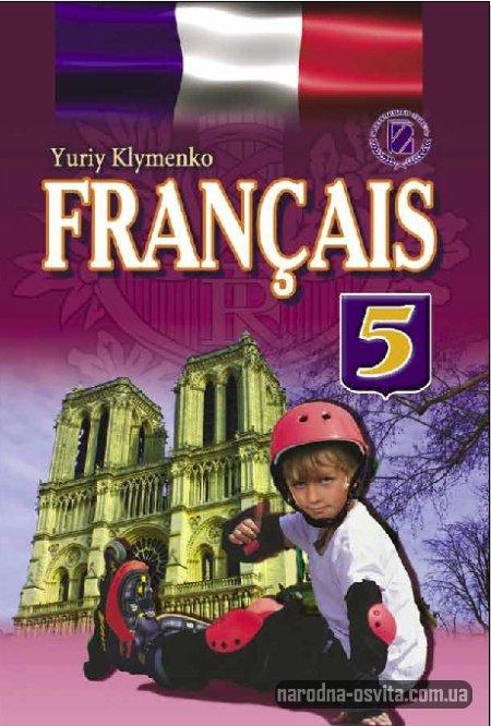 Французька мова 5 клас Клименко скачати / Французский язык 5 класс Клименко скачать