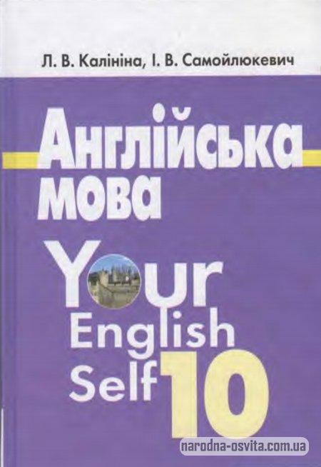 Підручник Your English Self 10 клас Калініна Л.В. скачати / Учебник Your English Self 10 класс Калинина Л.В. скачать