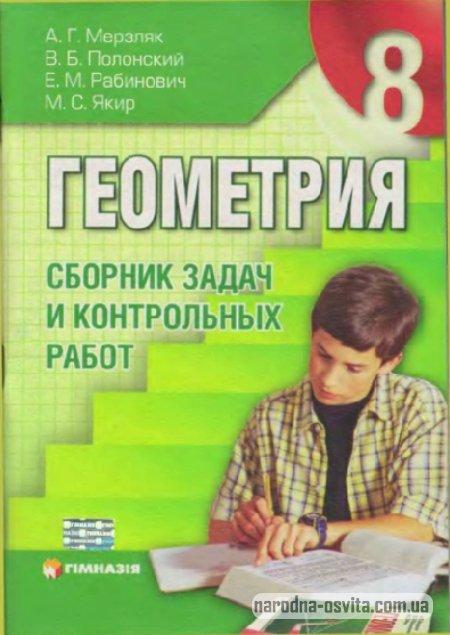 Геометрия Сборник задач 8 класс Мерзляк скачать