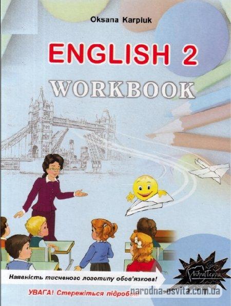 Англійська мова Робочий зошит 2 клас Карп'юк скачати