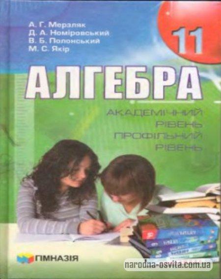ГДЗ (решебник) Алгебра 11 клас Мерзляк