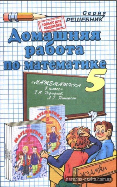 гдз по математике за 5: