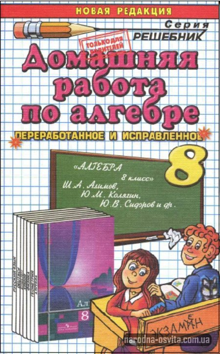 Алгебра 8 класс Алимов
