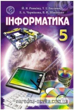 ГДЗ (решебник) Інформатика 5 клас Ривкінд 2013