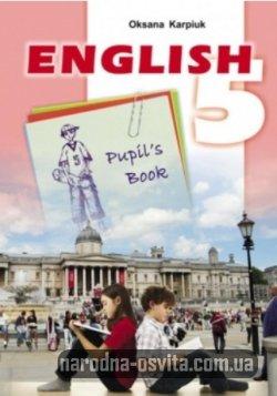ГДЗ (решебник) Английский язык 5 класс Карпюк 2013