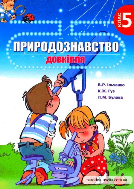 Природознавство 5 клас Ільченко В.Р.