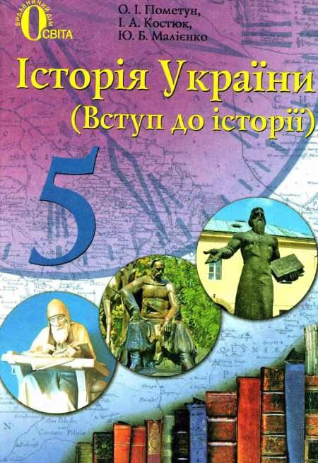 Учебник история украины (введение в историю) 5 класс пометун.