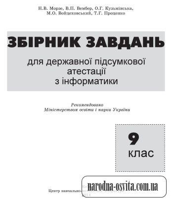dpa-nformatika-2014-9-klas-vdpovd