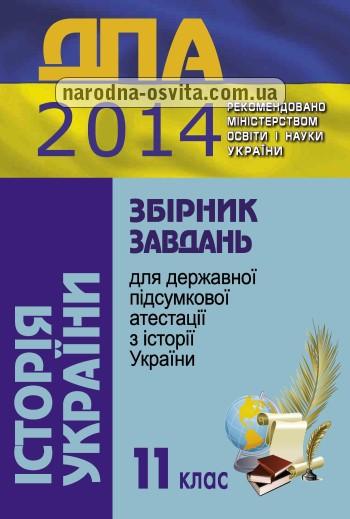 2014 з історії україни за 11 клас скачать