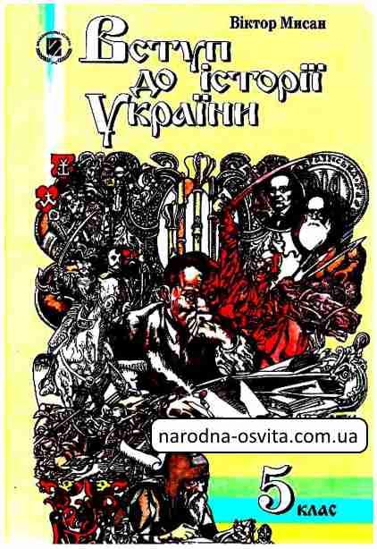 історія України 5 клас Мисан скачати