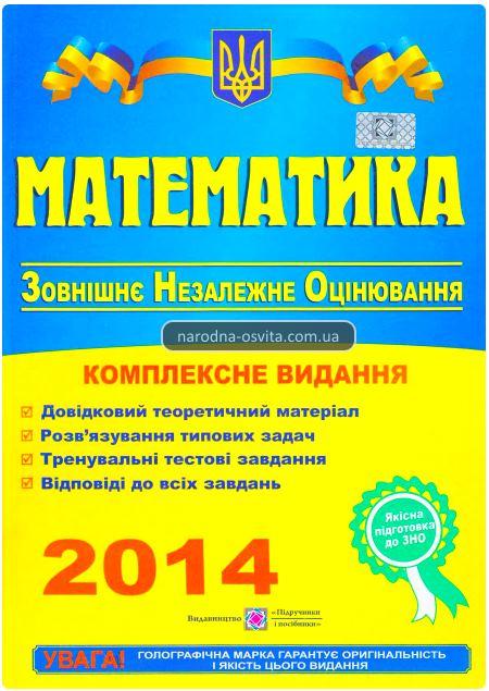 підготовка до ЗНО з математики - комплексне видання 2014