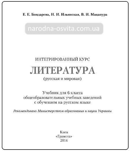 учебник литература 6 клас Бондарева