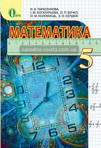 ГДЗ Математика 5 клас Тарасенкова
