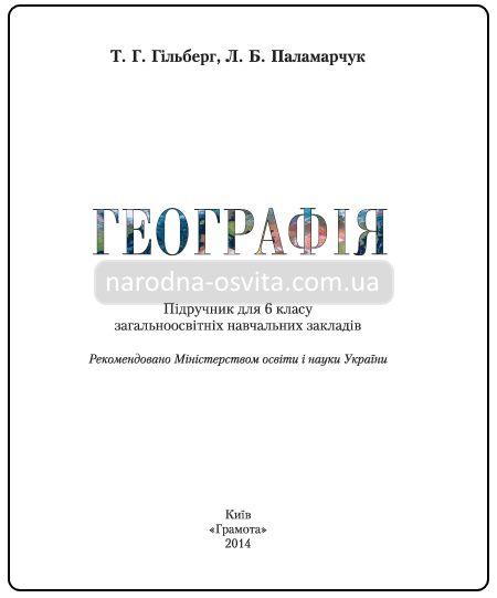 Купить учебники 11 класс украина | лучшие цены, доставка по украине.