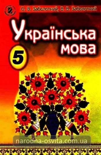 гдз відповіді укр мова 5 клас Заболотний