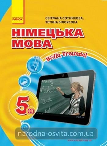 гдз німецька мова 5 клас Сотникова, Білоусова