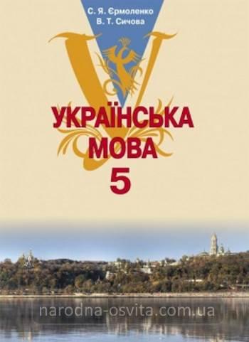 розв'язник до підручника укр мова 5 клас Єрмоленко
