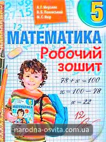 гдз по математике великин скачать