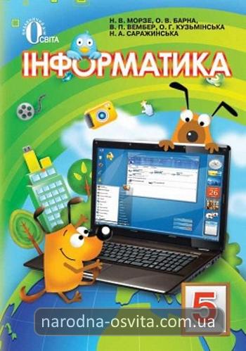 ГДЗ до підручника Інформатика 5 клас Морзе