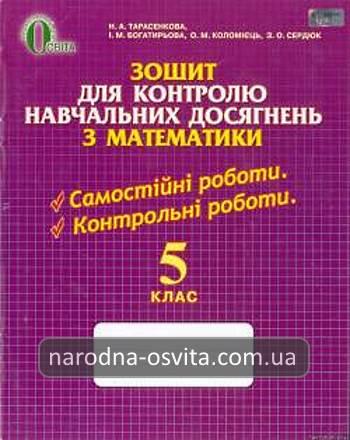 ГДЗ зошит для контролю навчальних досягнень з математики 5 клас Н. А. Тарасенкова, І.М. Богатирьова