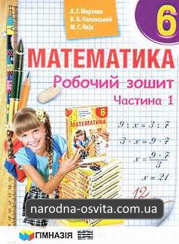 Розв'язки математика 5 клас А. Г. Мерзляк Робочий зошит частина перша