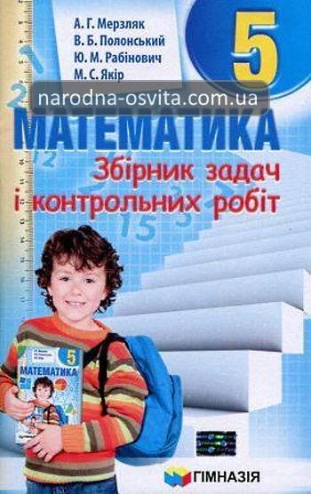 розв'язки збірника задач і контрольних робіт з математики за 5 клас Мерзляк, Полонський, Рабінович, Якір