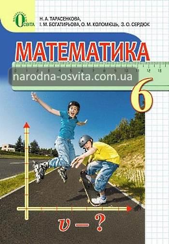 ГДЗ 6 клас математика Н. А. Тарасенкова, І. М. Богатирьова