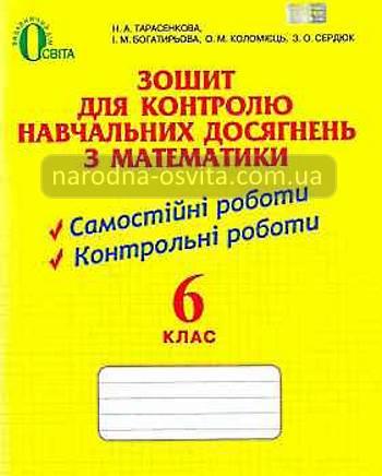 Відповіді, розв'язки зошита для контролю навчальних досягнень з математики 6 клас Н. А. Тарасенкова, І. М. Богатирьова