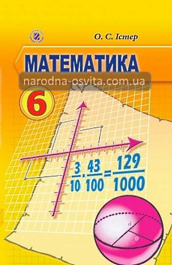 Готові домашні завдання до підручника Математика 6 клас О. С. Істер