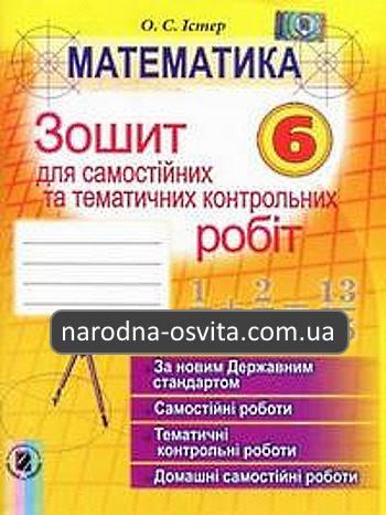 Зошит для самостійних та тематичних робіт з математики для 6 класу О. С. Істер