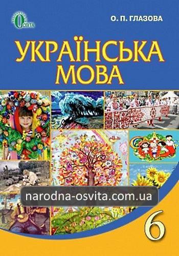 Готові домашні завдання до підручника Українська мова 6 клас О. П. Глазова