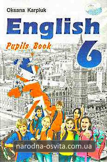 Готові домашні завдання до підручника англійська мова Оксана Карп'юк 6 клас