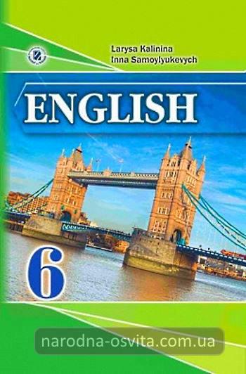 Готові домашні завдання до підручника англійська мова 6 клас Калініна, Самойлюкевич