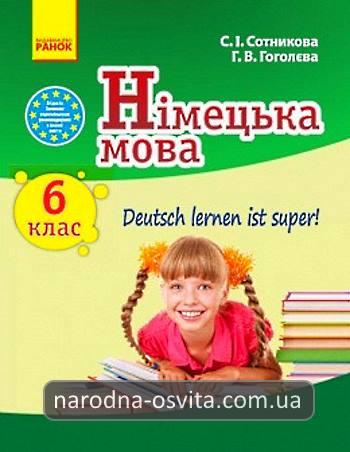 Готові домашні завдання до підручника німецька мова 6 клас С. І. Сотницова, Г. В. Гоголева
