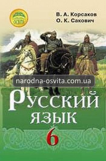Готові домашні завдання до підручника Російська мова 6 клас Корсаков, Сакович