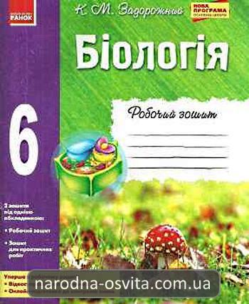 Готові домашні завдання до робочого зощита з біології 6 клас К. М. Задорожний