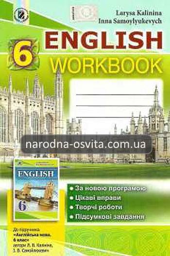 Готові домашні завдання до робочого зошита Англійська мова 6 клас Калініна
