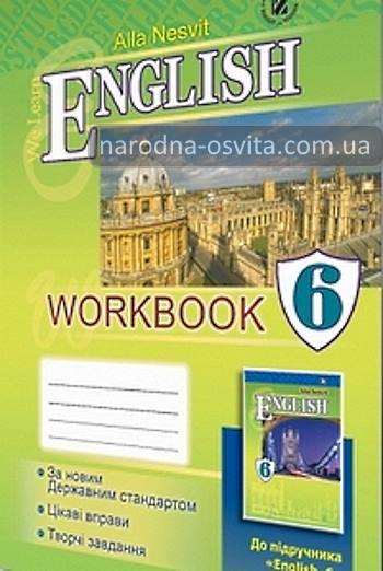 Готові домашні завдання до робочого зошита з англійської мови за 6 клас Алла Несвіт