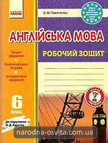 Готові домашні завдання до робочого зошита Англійська мова 6 клас О. М. Павліченко