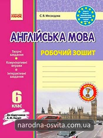 Готові домашні завдання до робочого зошита Англійська мова 6 клас С. В. Мясоєдова