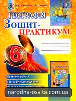 Готові домашні завдання до зошита-практикума географія 6 клас Пестушко