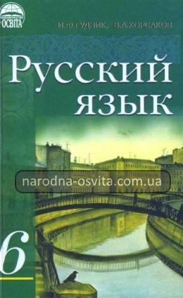 Готові домашні завдання до підручника Російська мова 6 клас Гудзик, Корсаков