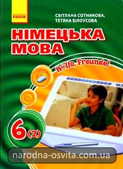 Готові домашні завдання до підручника Німецька мова 6 клас Сотникова, Білоусова