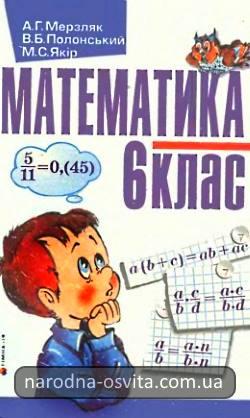 Готові домашні завдання до підручника Математика 6 клас Мерзляк, Полонський, Якір