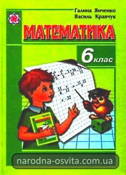 Готові домашні завдання до підручника Математика 6 клас Янченко, Кравчук