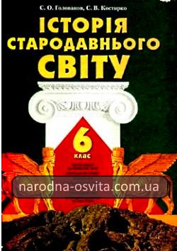 Готові домашні завдання до підручника Історія Стародавнього Світу 6 клас Голованов, Костирко